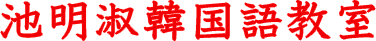 韓国語レッスン,ハングル検定,入門,池明淑韓国語教室