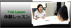 韓国語レッスン,ハングル検定,池明淑韓国語教室,体験レッスン
